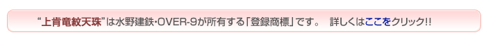 上肯竜紋天珠は水野建鉄・OVER9が所有する登録商標です。詳しくはここをクリック