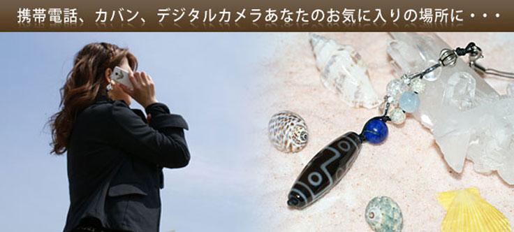 空☆海☆幸せストラップ