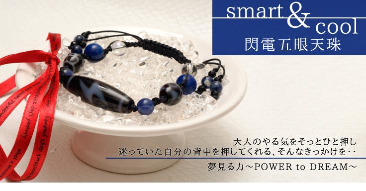 smart & cool 閃電五眼天珠ブレスレット